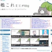 艦これまとめblog